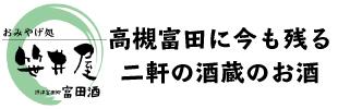 おみやげ処 笹井屋
